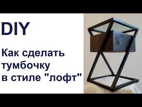 """Как своими руками сделать мебель в стиле """"лофт"""""""