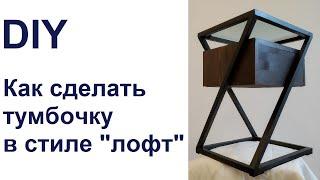 Как своими руками сделать мебель в стиле ''лофт''