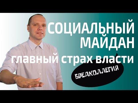 Социальный Майдан - главный страх власти. Стоит ли ждать протестов? Бредколлегия. Никита Пидгора