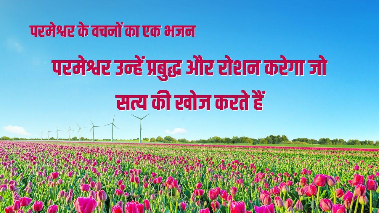 परमेश्वर उन्हें प्रबुद्ध और रोशन करेगा जो सत्य की खोज करते हैं   Hindi Christian Song With Lyrics