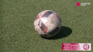СПОРТ Junior. Все на футбол!!! Финал чемпионата Бердска.