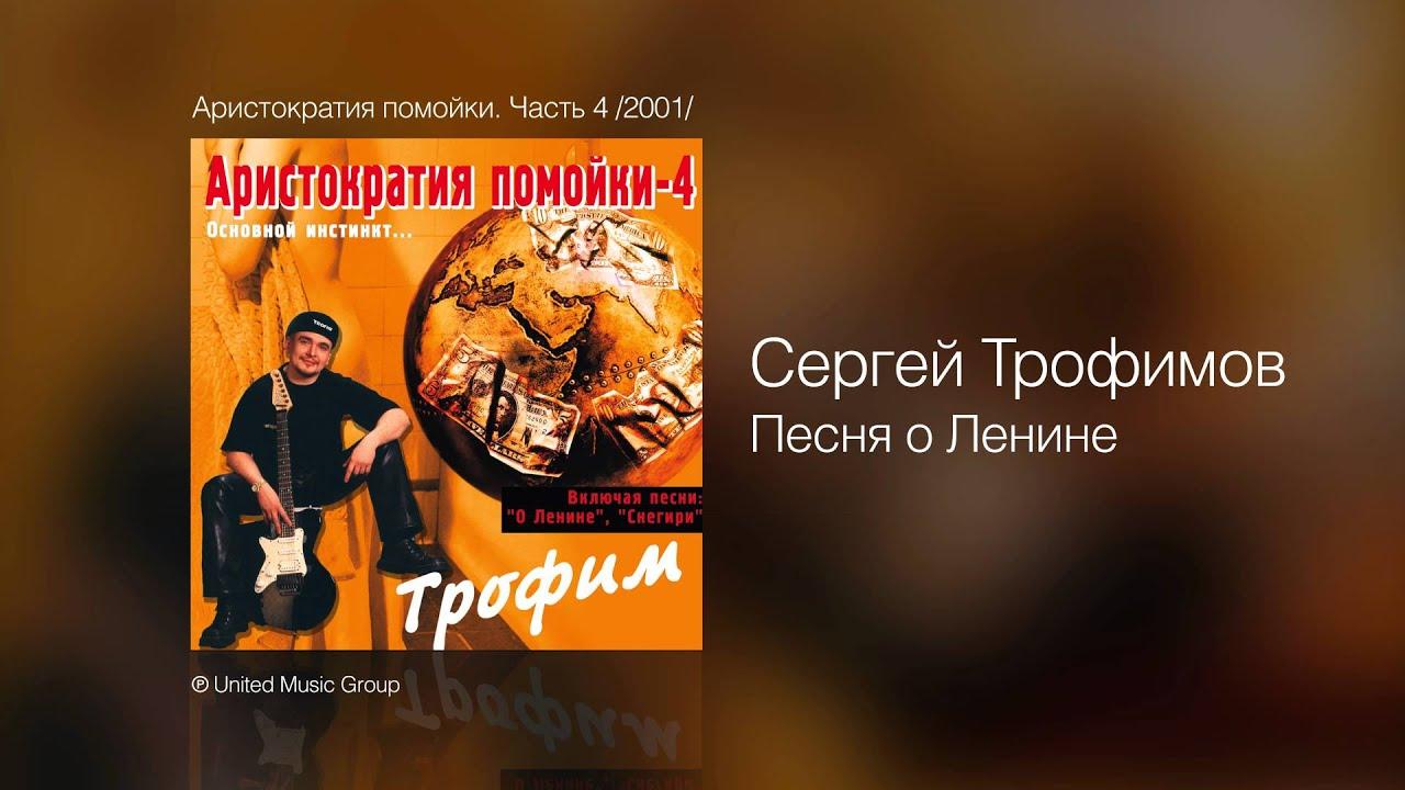 ТРОФИМОВ ПЕСНЯ О ЛЕНИНЕ СКАЧАТЬ БЕСПЛАТНО