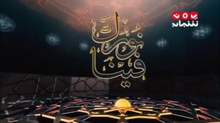 نورك فينا ... مع طارق السويدان |الحلقة 7 | قناة يمن شباب