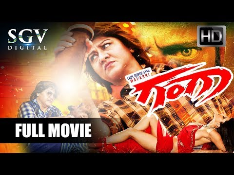 Kannada Movies Full - Ganga Kannada Movie | Malashree Blockbuster Hit Movie | Om Saiprakash