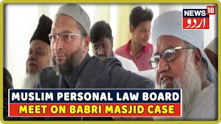 All India Muslim Personal Law Board Meeting Underway  In Lucknow Over Babri Masjid Case