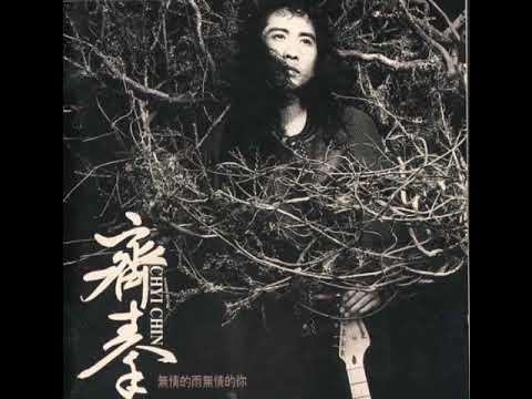 齊秦 - 無情的雨無情的你 / Ruthless Rain, Ruthless You (by Chyi Chin)