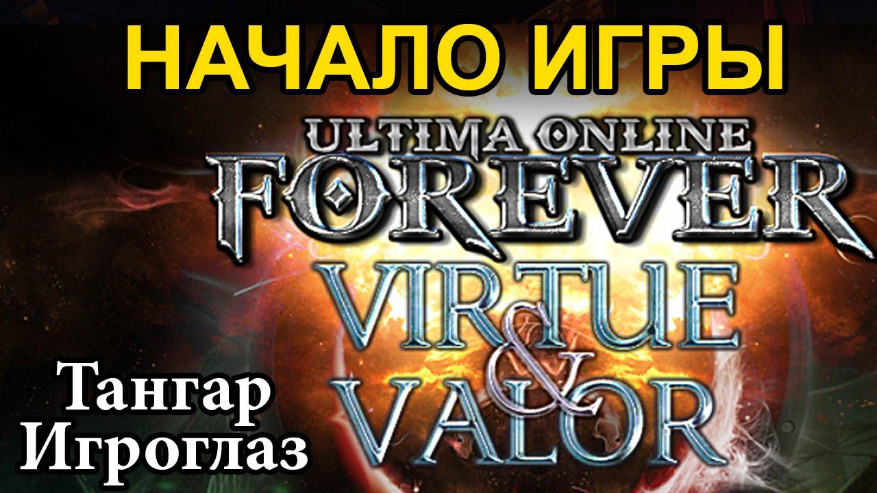 Ultima Online СЕРВЕР UOFOREVER лучший шард