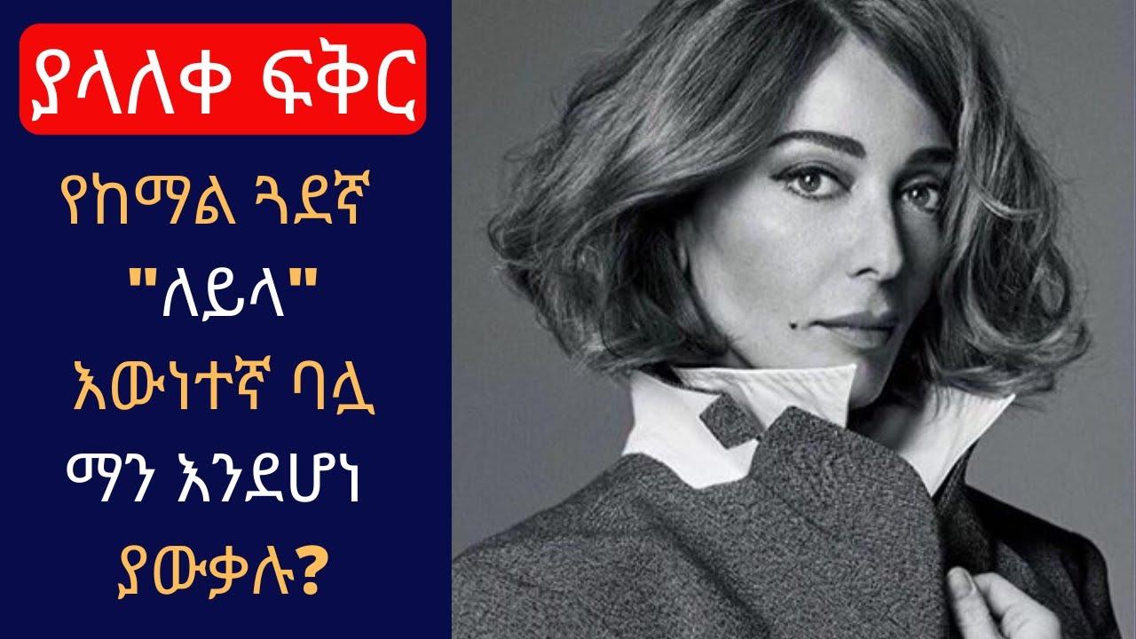 Kana TV: Yalaleke fikir 180: የለይላ እውነተኛ ታሪክ! zerrin bio