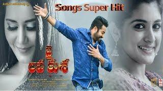 JR NTR Jai Lava Kusa Audio Songs Latest Update    #NTR    Kalyan Ram   
