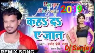 Happy new year 2019 Pramod premi ka new Happy new year Dj song