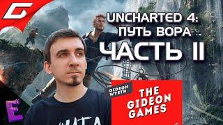 Прохождение Uncharted 4: Путь вора. Выпуск 11