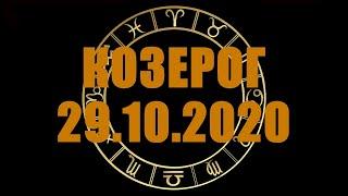 Гороскоп на 29.10.2020 КОЗЕРОГ