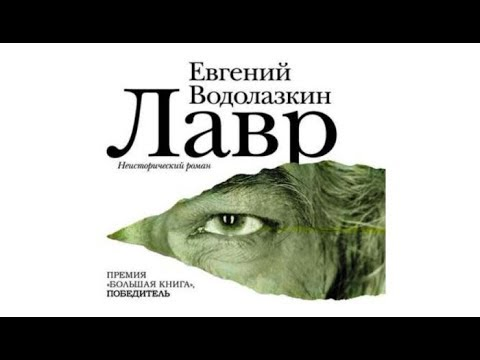 Лавр Евгений | Водолазкин (отрывок аудиокнига)