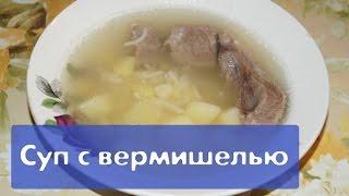 Суп с вермишелью и мясом