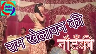 Download Video Nautanki-Sneh swar sangeet- राम खेलावन -Ram Khelawan ki nautanki -Bhojpuri kahala-Dayaram MP3 3GP MP4