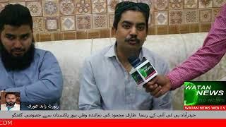 حیدرآباد پی ٹی آئی کے رہنما طارق محمود کی نمائندہ وطن نیوز پاکستان سے خصوصی گفتگو