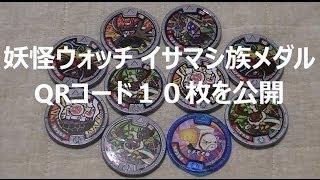 Repeat youtube video イサマシ族のQRコード10枚を一挙公開(その2)[妖怪ウォッチ/メダル]