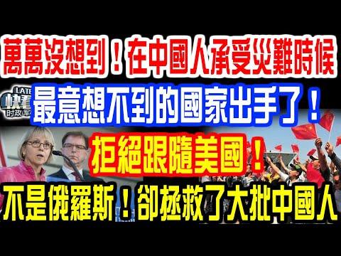 萬萬沒想到!在中國人承受災難時候!最意想不到的國家出手了!拒絕跟隨美國!他不是俄羅斯!卻拯救了大批中國人!