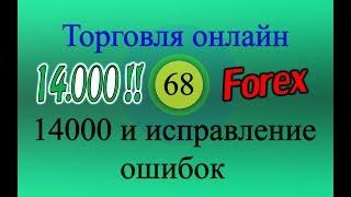 Форекс торговля онлайн 68 - 14000 и исправление ошибок