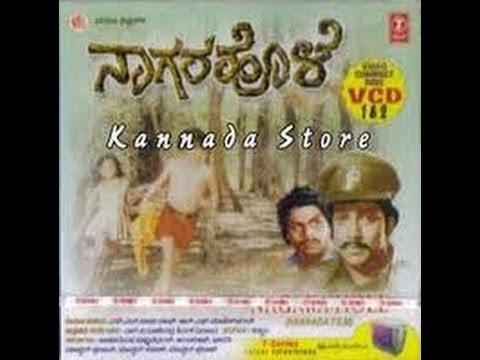 Nagara Hole – ನಾಗರ ಹೊಳೆ 1977 | Feat.Bharathi, Vishnuvardhan | Full Kannada Movie