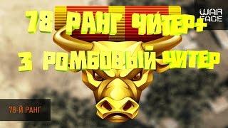 ВАРФЕЙС 78 РАНГ ЧИТЕР НА РМ +РОМБИК ЧИТАК