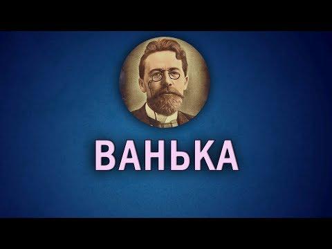"""Рассказ Чехова """"Ванька"""""""