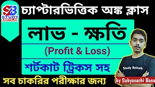 PROFIT & LOSS MATHS SHORT TRICKS | লাভ ক্ষতি | SSC, PSC CLERK, ICDS, RRB NTPC, RRC GROUP D, WBP