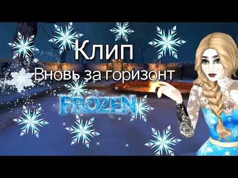 Клип Авакин лайф  Вновь за горизонт  Холодное Сердце 2  Эльза Вновь за Горизонт Avakin life