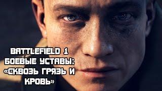 Battlefield 1 — Боевые уставы: «Сквозь грязь и кровь» / Field Manuals: Through Mud and Blood
