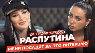 НАСТЯ РАСПУТИНА: исповедь актрисы взрослых фильмов.
