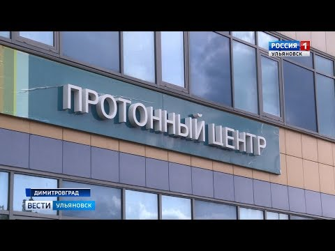 Димитровградский центр ядерной медицины. Протон - новое слово в борьбе с онкологией
