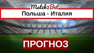 Польша Италия Лига Наций Прогнозы На Футбол Сегодня