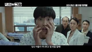 [내안의 그놈] 30초 예고편!!