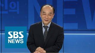 """전원책 """"한국당, 중환자실 환자와 비슷…상황 절박"""" / SBS / 주영진의 뉴스브리핑"""
