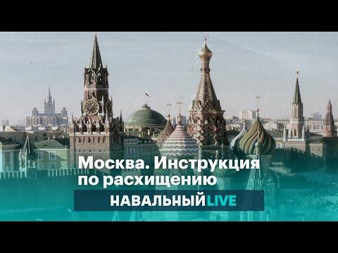 Куда и кому уходит бюджет Москвы
