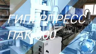 ПРОИЗВОДСТВО КИРПИЧА - ПРЕСС ПАК-300 / PRODUCTION OF BRICK - PRESS PAK-300