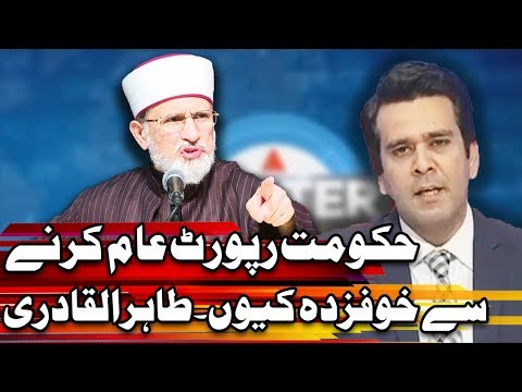 Center Stage With Rehman Azhar - 28 September 2017 - Express News