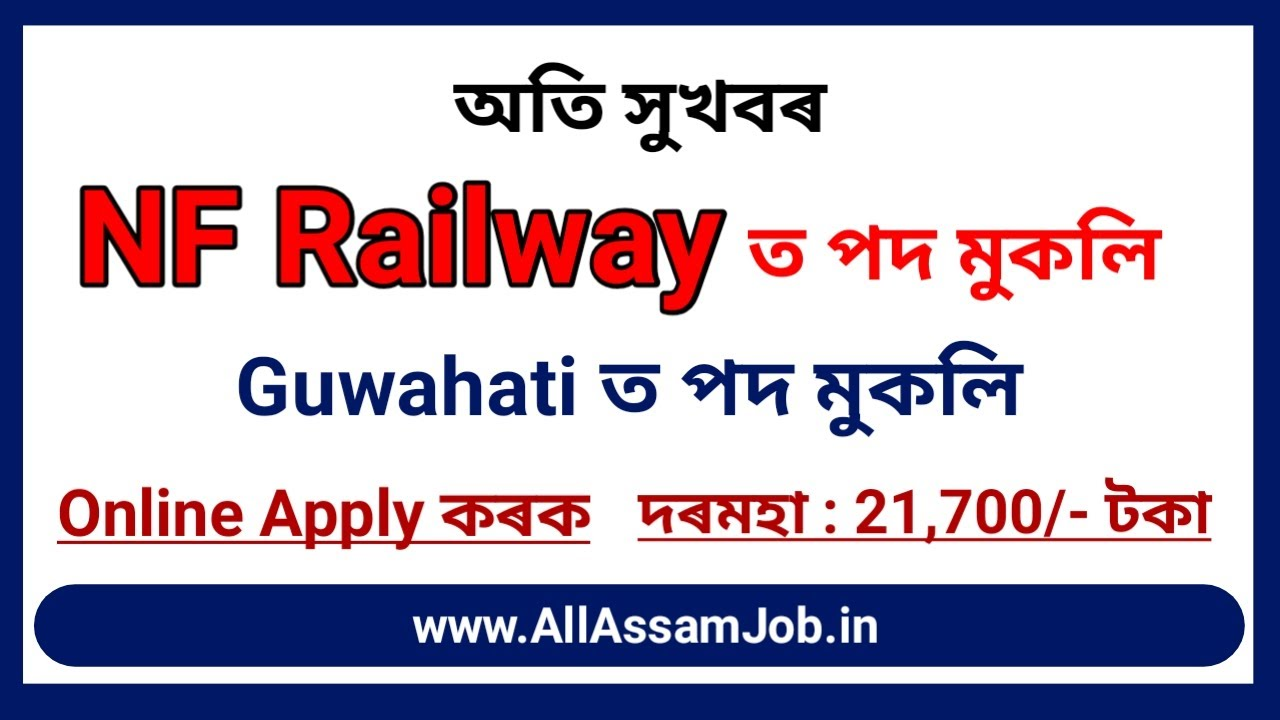N.F Railway Maligaon Recruitment 2020 : Apply Online for Laboratory Assistant Posts