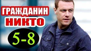 Гражданин никто 5,6,7,8 серия - Русские сериалы 2016 #анонс Наше кино