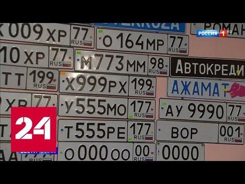 Красивые автономера можно будет купить официально - Россия 24