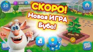 Новая Игра Буба - Скоро! Новая Игра про бубу 2019 от KEDOO Мультики для детей