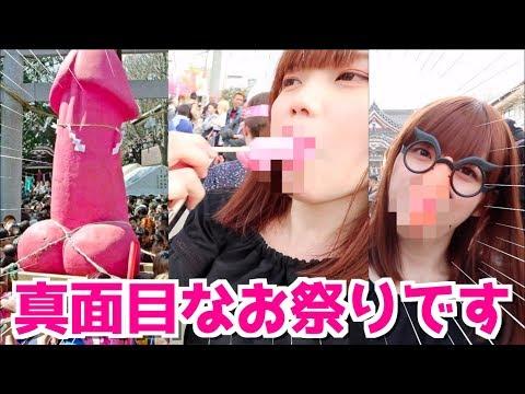 爆笑!日本伝統の奇祭に潜入!Kanamara Festival【かなまら祭り2018】