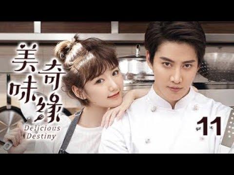 【English Sub】美味奇缘 11丨Delicious Destiny 11(主演:Mike, 毛晓彤)