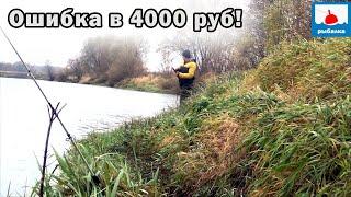 Ошибка на рыбалке стоившая мне 4000 руб в кризис