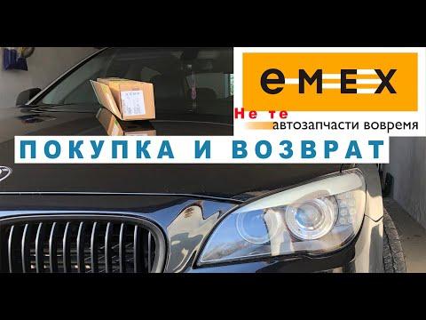 Как EMEX возвращает деньги?   История покупки и возврата молдинга BMW 7