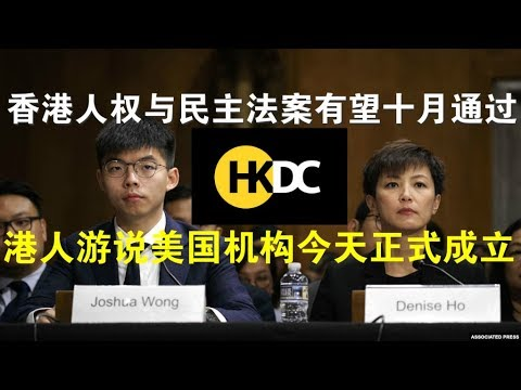 政論:港人街頭抗爭與國際壓力齊頭並進、香港人權與民主法案有望十月通過(9/17)