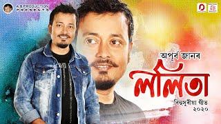 Lolita Assamese Song Download & Lyrics