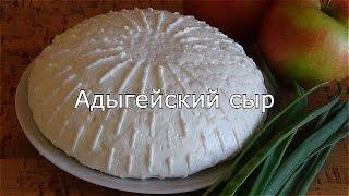 Адыгейский сыр. Правильный рецепт проверенный веками.