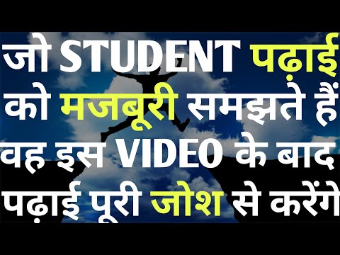 पढ़ाई के समय का VIDEO HOW TO INCREASE INTEREST IN STUDY FOR STUDENTS FOR EXAM PREPARATION IN HINDI