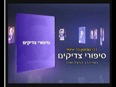 סיפורי צדיקים הרב שמעון בר יוחאי